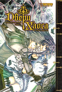Двери Хаоса. Кн. 2. Проклятие ведьмы Мицуки Р.