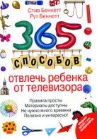 Беннетт С., Беннетт Р. - 365 способов отвлечь ребенка от телевизора' обложка книги