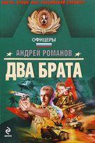Романов А.В. - Два брата: роман' обложка книги