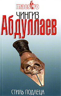 Стиль подлеца: роман Абдуллаев Ч.А.
