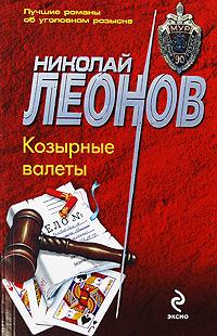 Козырные валеты: повесть Леонов Н.И.