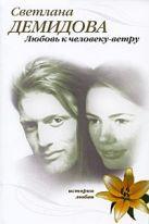 Демидова С. - Любовь к человеку-ветру: роман' обложка книги