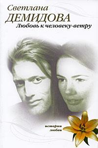 Любовь к человеку-ветру: роман Демидова С.