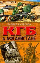 Кучерова Л. - КГБ в Афганистане' обложка книги