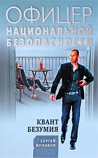 Квант безумия: роман Кулаков С.Ф.
