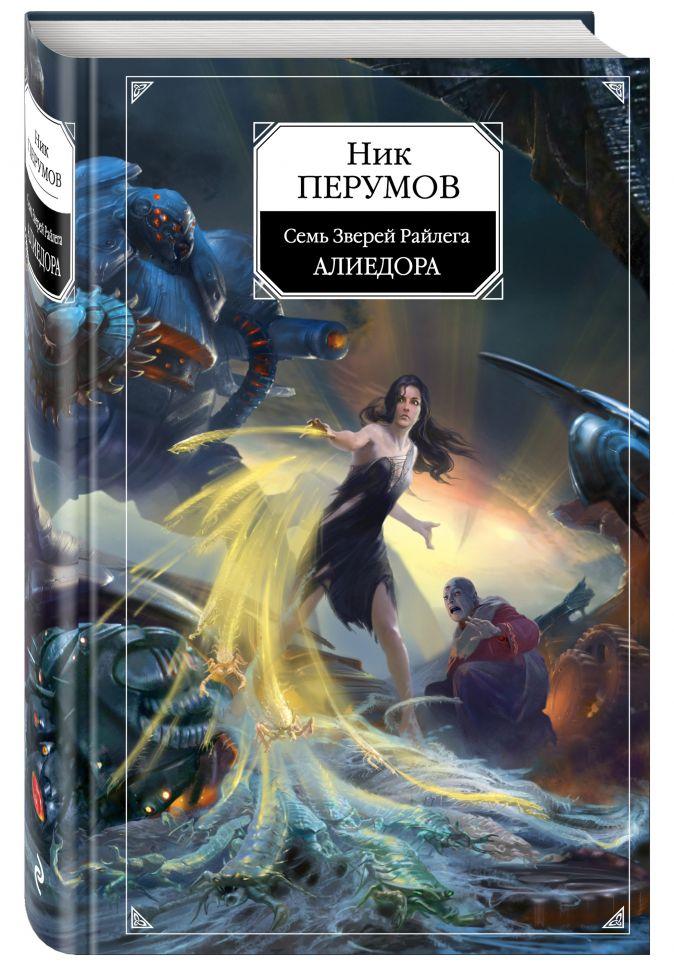 Ник Перумов - Алиедора обложка книги