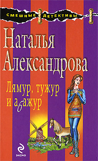 Лямур, тужур и абажур: роман
