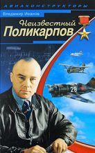 Иванов В.П. - Неизвестный Поликарпов' обложка книги
