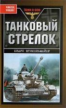 Штикельмайер К. - Танковый стрелок' обложка книги