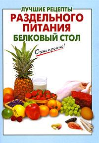 Лучшие рецепты раздельного питания: белковый стол Выдревич Г.С., сост.