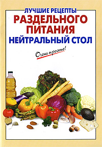Лучшие рецепты раздельного питания: нейтральный стол Выдревич Г.С., сост.