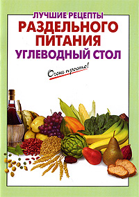 Лучшие рецепты раздельного питания: углеводный стол Выдревич Г.С., сост.