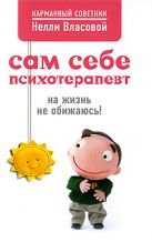 Власова Н.М. - Сам себе психотерапевт: на жизнь не обижаюсь!' обложка книги