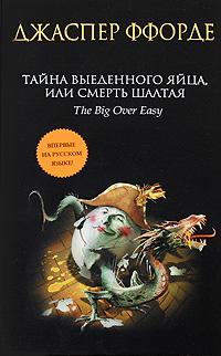 Ффорде Д. - Тайна выеденного яйца, или Смерть Шалтая обложка книги