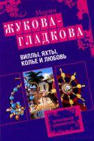Жукова-Гладкова М. - Виллы, яхты, колье и любовь: роман' обложка книги