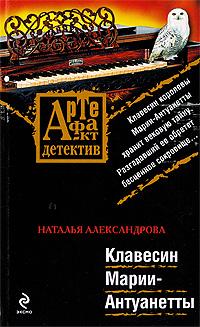 Клавесин Марии-Антуанетты: роман