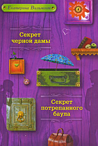 Секрет черной дамы; Секрет потрепанного баула: повести Вильмонт Е.Н.