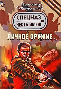 Личное оружие: роман Тамоников А.А.