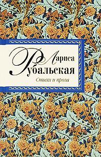 Иллюстрированная библиотека поэта. Мировая классика
