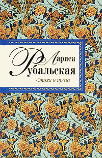 Стихи и проза Рубальская Л.А.
