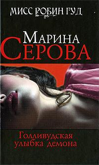 Голливудская улыбка демона: роман Серова М.С.