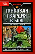 Шеин Д.В. - Танковая гвардия в бою' обложка книги