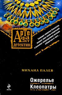 Ожерелье Клеопатры: роман Палев М.