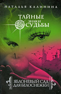 Яблоневый сад для Белоснежки: роман
