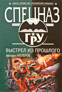 Выстрел из прошлого: роман Нестеров М.П.