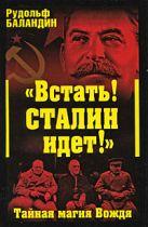 Баландин Р.К. - Встать! Сталин идет! Тайная магия Вождя' обложка книги