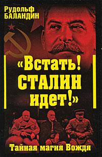 """Встать! Сталин идет!"""" Тайная магия Вождя"""