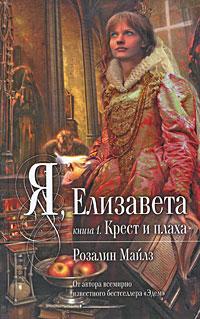 Я, Елизавета. Кн. 1. Крест и плаха