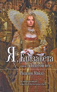 Я, Елизавета. Кн. 2. Золотой век