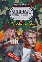 Дышев А.М. - Человек-кулак: повесть' обложка книги