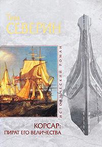Корсар: пират Его Величества