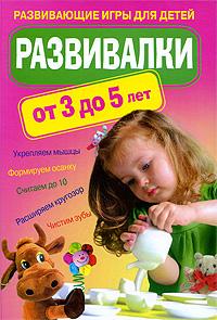 Развивалки от 3 до 5 лет: развивающие игры для детей