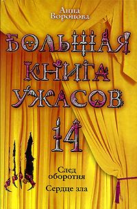 Большая книга ужасов. 14: повести Воронова А.