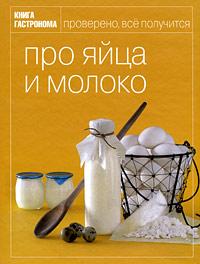 Книга Гастронома Про яйца и молоко - фото 1