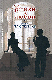 Стихи о любви Пастернак Б.Л.