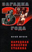 Жуков Ю.Н. - Народная империя Сталина' обложка книги