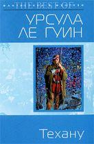 Ле Гуин У. - Техану' обложка книги