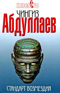 Стандарт возмездия: роман Абдуллаев Ч.А.