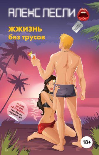 Алекс Лесли - ЖЖизнь без трусов обложка книги