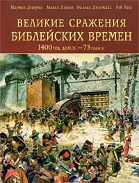 Великие сражения Библейских времен 1400 г. до н.э. - 73 г. н.э.