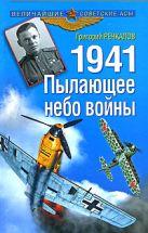 Речкалов Г.А. - 1941. Пылающее небо войны' обложка книги