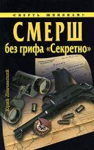 Ленчевский Ю. - СМЕРШ без грифа Секретно' обложка книги