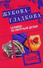 Жукова-Гладкова М. - Сыщица по амурным делам: роман' обложка книги
