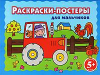 5+ Раскраски-постеры для мальчиков