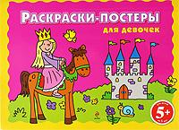 5+ Раскраски-постеры для девочек