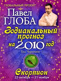 Скорпион. Зодиакальный прогноз на 2010 г.
